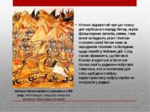 Ніяких відомостей про цю тяжку для сербського народу битву, окрім фольклорних...