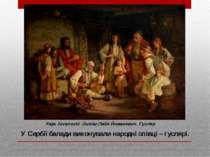 У Сербії балади виконували народні співці - гуслярі.