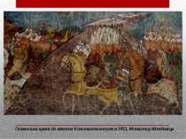 Осьманська армія
