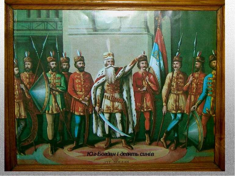 Юг-Богдан і девять синів