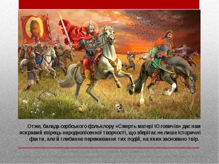 Отже, балада сербського фольклору «Смерть матері Юговичів» дає нам яскравий в...