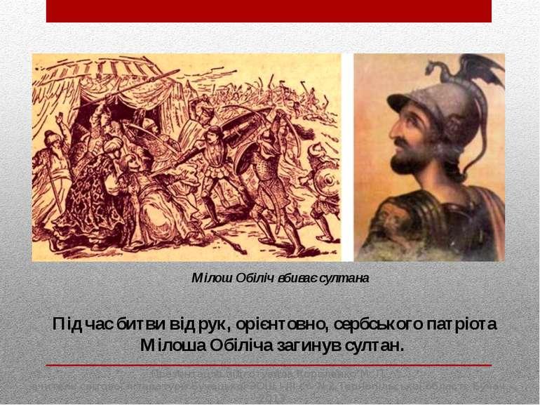 Під час битви від рук, орієнтовно, сербського патріота Мілоша Обіліча загинув...
