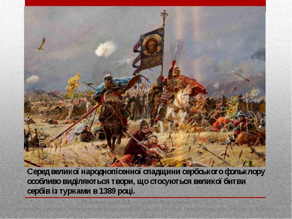 1389 році