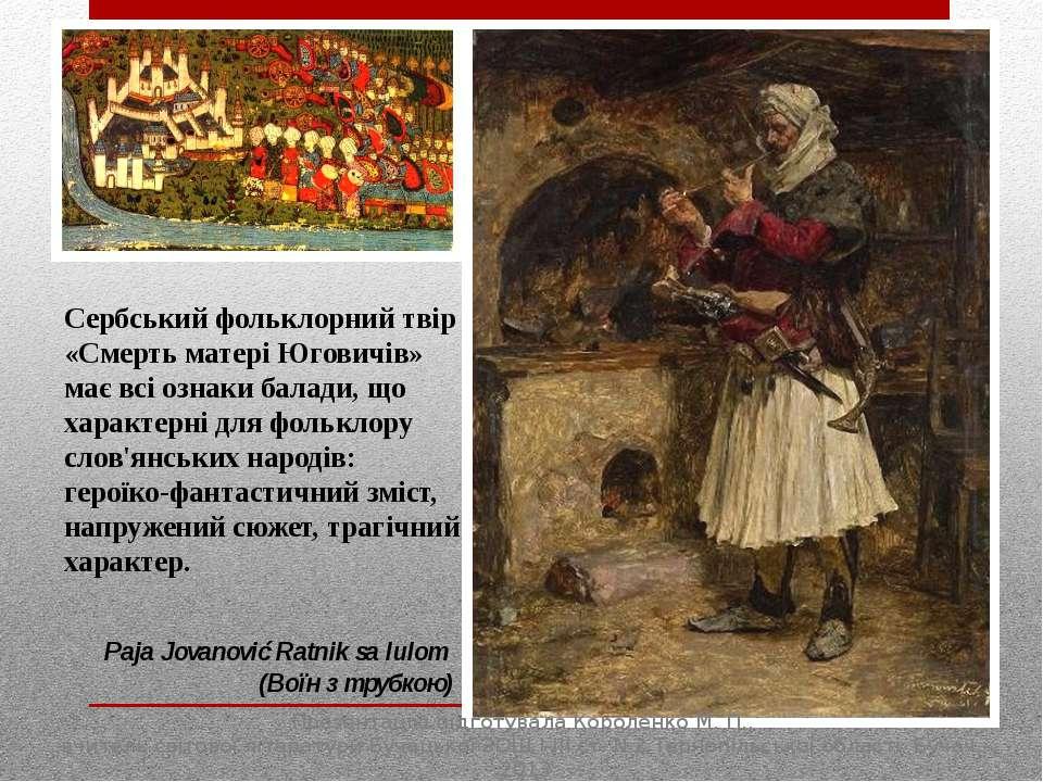 Сербський фольклорний твір