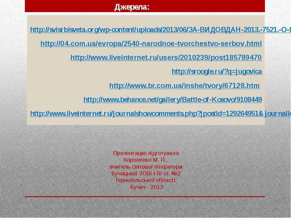 Джерела: http://svisrbisveta.org/wp-content/uploads/2013/06/ЗА-ВИДОВДАН...