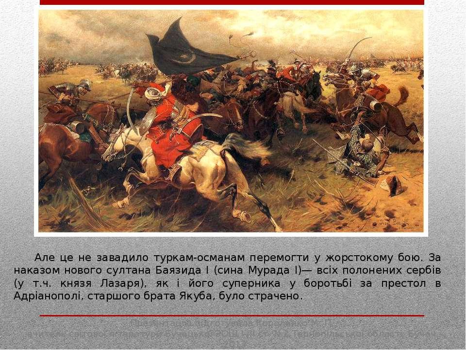 Але це не завадило туркам-османам перемогти у жорстокому бою. За наказом ново...