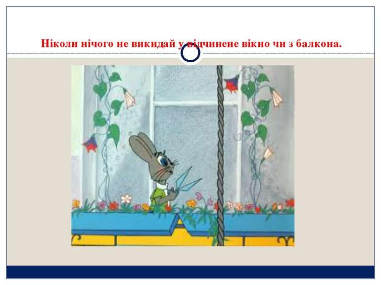 Ніколи нічого не викидай у відчинене вікно чи з балкона.