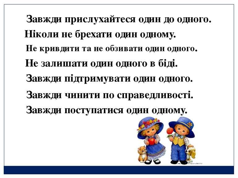 Завжди прислухайтеся один до одного. Ніколи не брехати один одному. Не кривди...