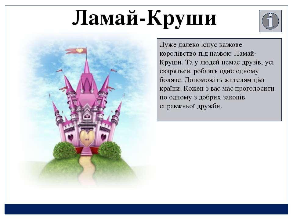 Ламай-Круши Дуже далеко існує казкове королівство під назвою Ламай-Круши. Та ...