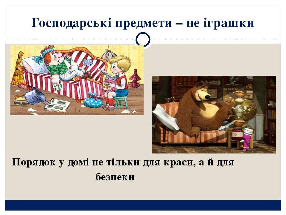 Господарські предмети – не іграшки Порядок у домі не тільки для краси, а й дл...