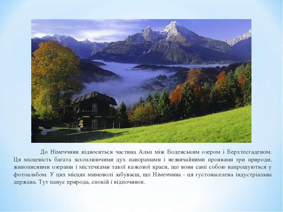 До Німеччини відноситься частина Альп між Боденським озером і Берхтесгаденом....