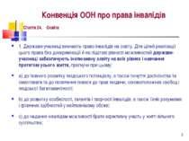 * Конвенція ООН про права інвалідів Стаття 24. Освіта 1. Держави-учасниці виз...