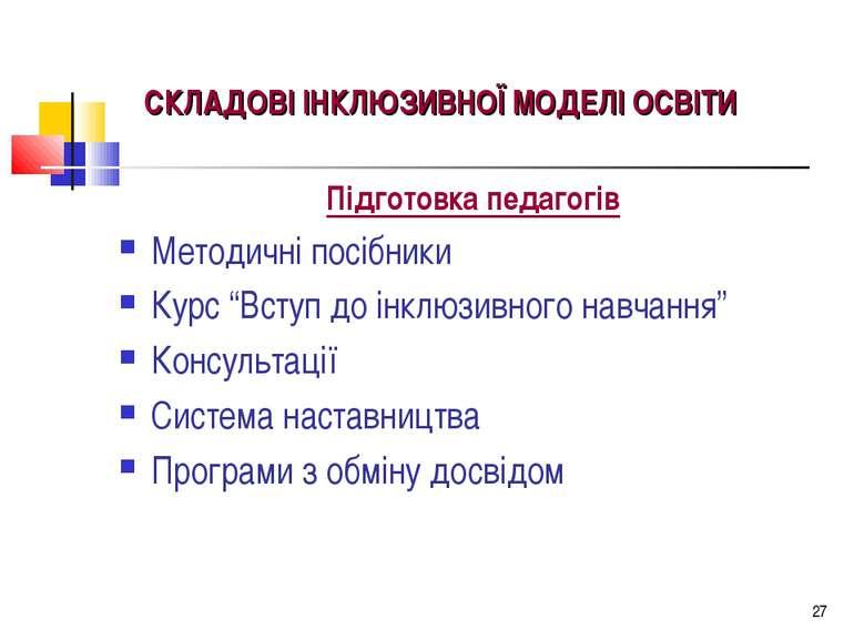 * СКЛАДОВІ ІНКЛЮЗИВНОЇ МОДЕЛІ ОСВІТИ Підготовка педагогів Методичні посібники...