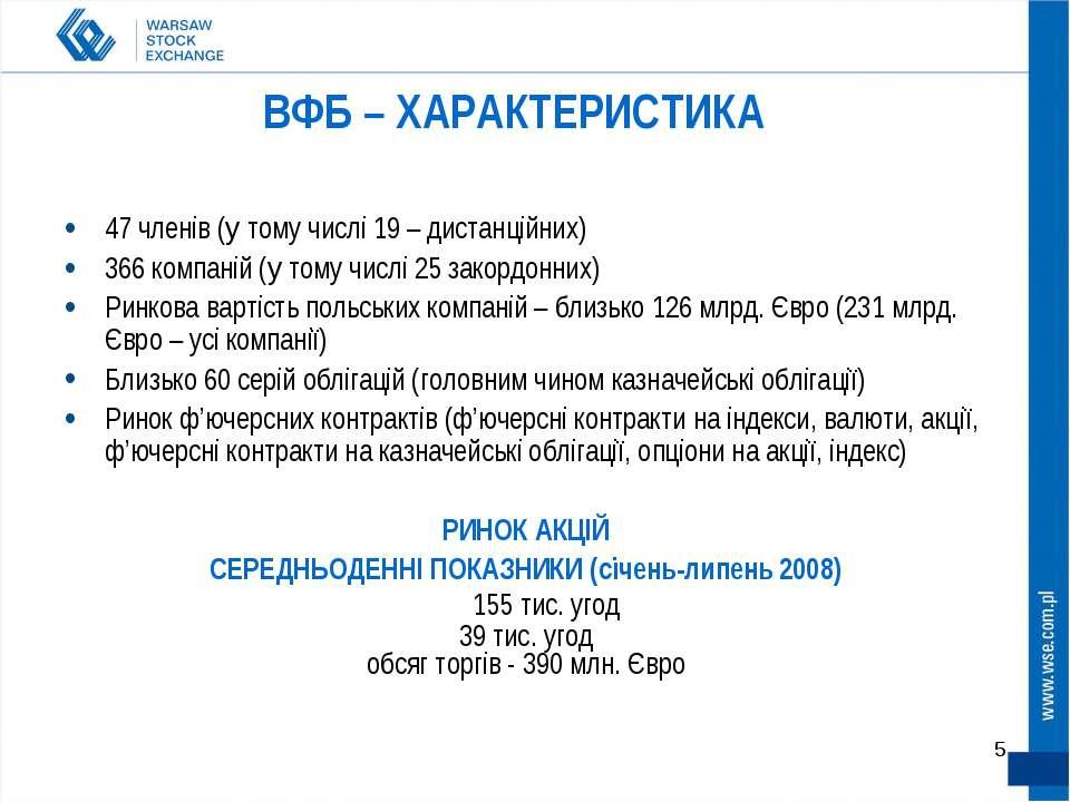 * ВФБ – ХАРАКТЕРИСТИКА 47 членів (у тому числі 19 – дистанційних) 366 компані...