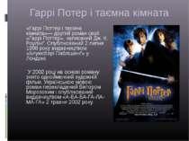 Гаррі Потер і таємна кімната «Гаррі Поттер і таємна кімната»— другий роман се...