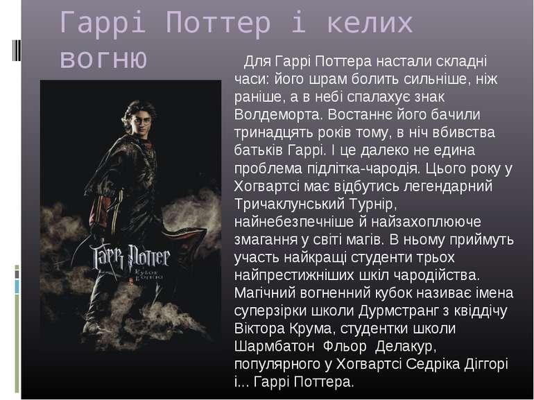 Гаррі Поттер і келих вогню Для Гаррi Поттера настали складнi часи: його шрам ...
