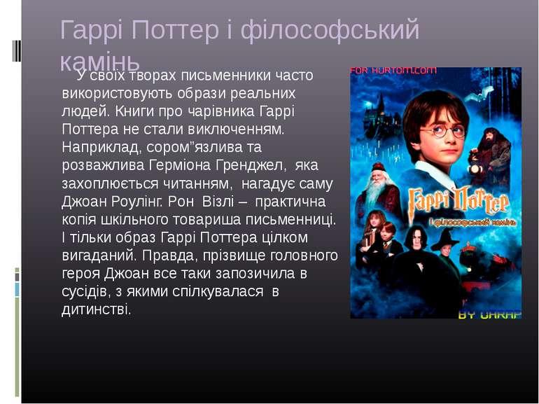 Гаррі Поттер і філософський камінь У своїх творах письменники часто використо...