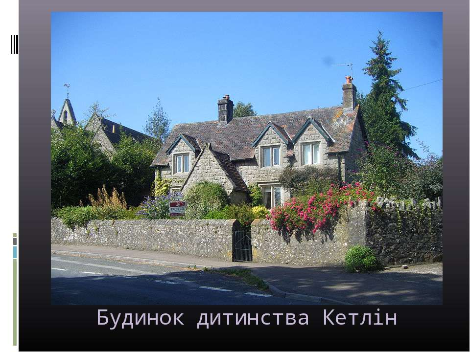 Будинок дитинства Кетлін