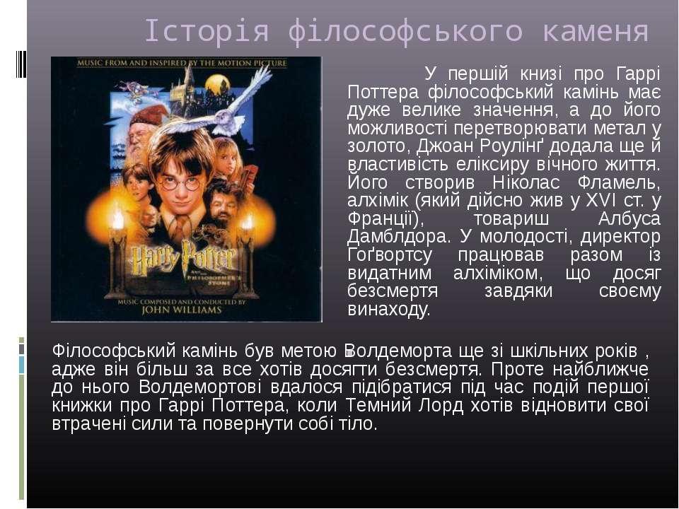 Історія філософського каменя У першій книзі про Гаррі Поттера філософський ка...