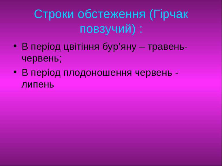 Строки обстеження (Гірчак повзучий) : В період цвітіння бур'яну – травень-чер...