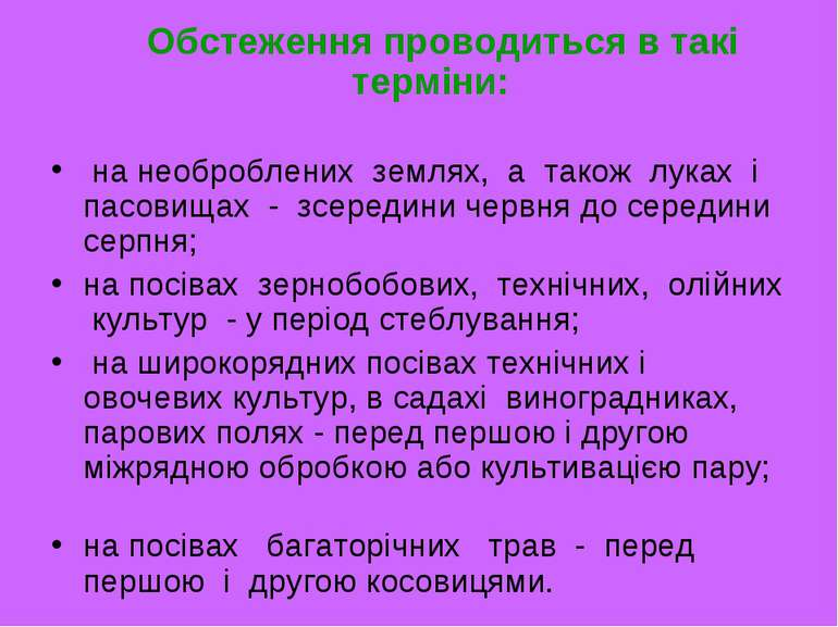 Обстеження проводиться в такі терміни: на необроблених землях, а також луках ...