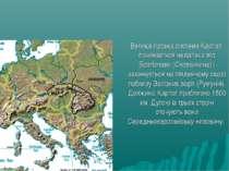 Велика гірська система Карпат починається недалеко від Братіслави (Словаччина...