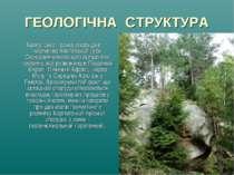 ГЕОЛОГІЧНА СТРУКТУРА Карпатська гірська споруда є частиною Альпійської (або С...