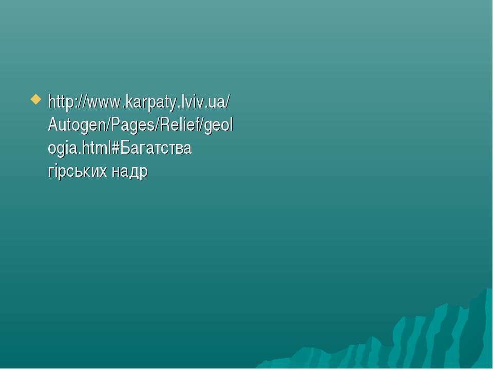 http://www.karpaty.lviv.ua/Autogen/Pages/Relief/geologia.html#Багатства гірсь...