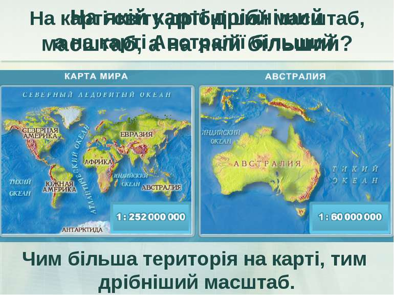 На якій карті дрібніший масштаб, а на якій більший? На карті світу дрібніший ...