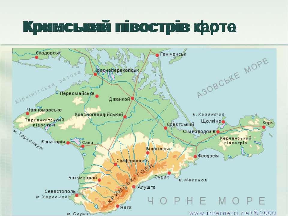 Кримський півострів фото Кримський півострів карта