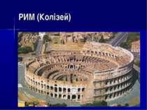 РИМ (Колізей)
