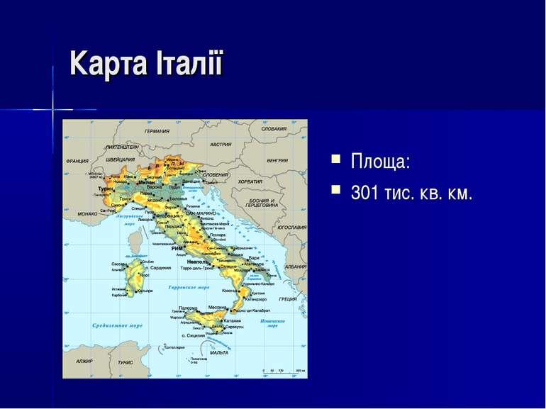 Карта Італії Площа: 301 тис. кв. км.