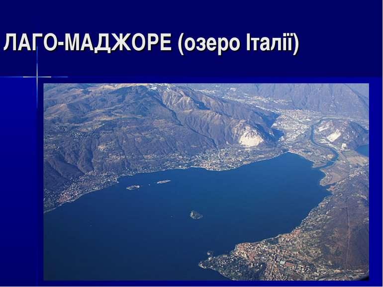ЛАГО-МАДЖОРЕ (озеро Італії)
