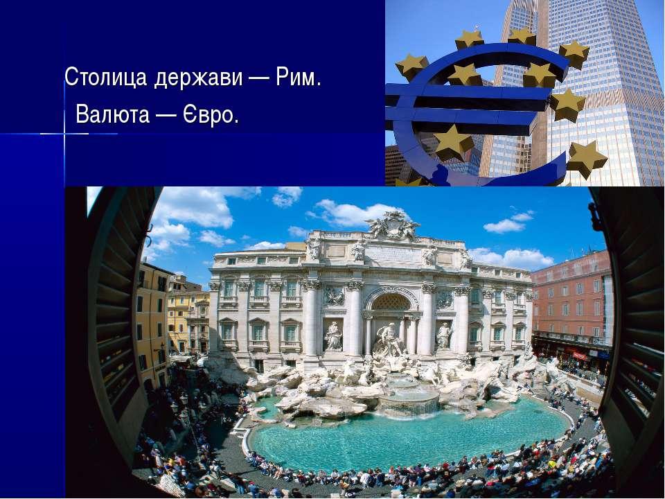 Столица держави — Рим. Валюта — Євро.