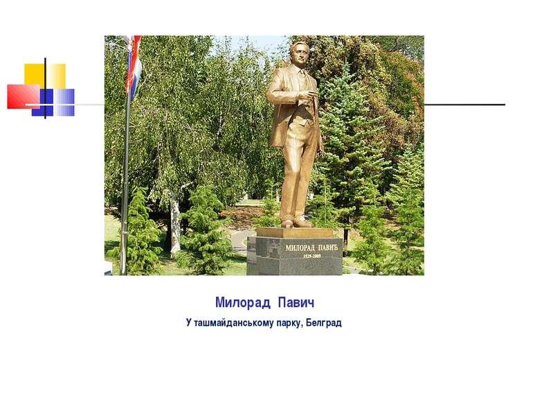 Милорад Павич У ташмайданському парку, Белград