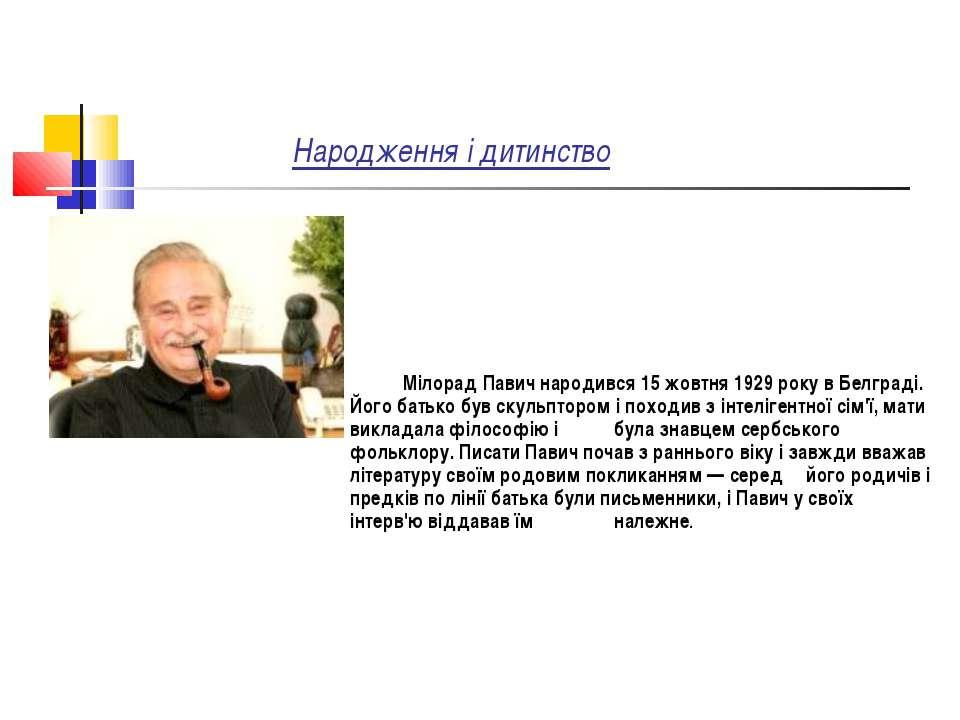 Народження і дитинство Мілорад Павич народився 15 жовтня 1929 року в Белграді...