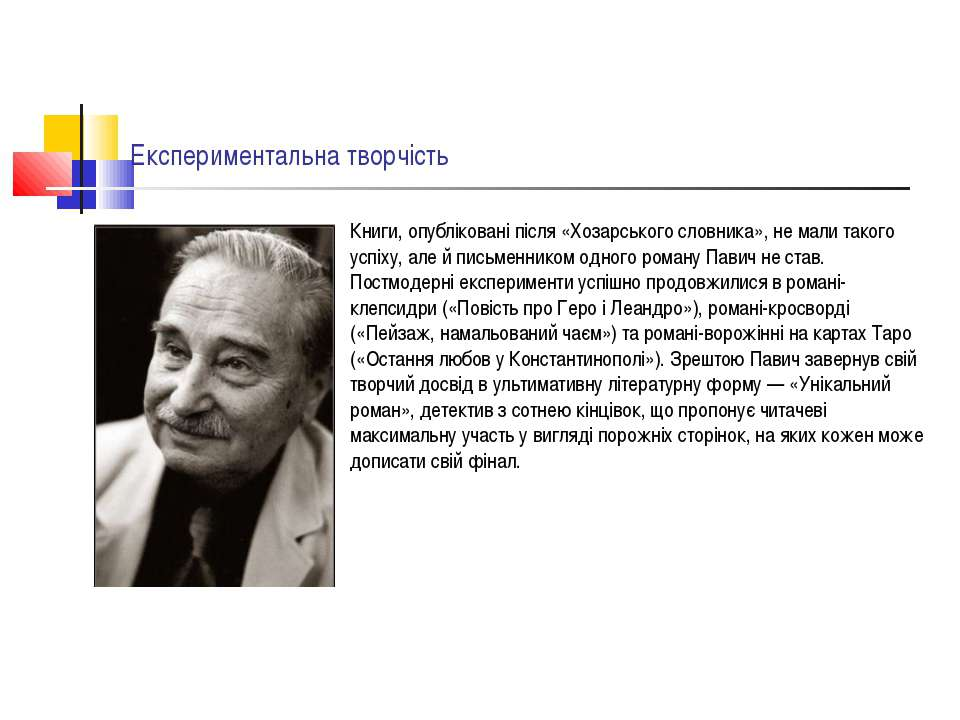 Експериментальна творчість Книги, опубліковані після «Хозарського словника», ...