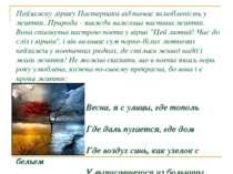 Пейзажну лірику Пастернака відзначає залюбленість у життя. Природа - завжди в...