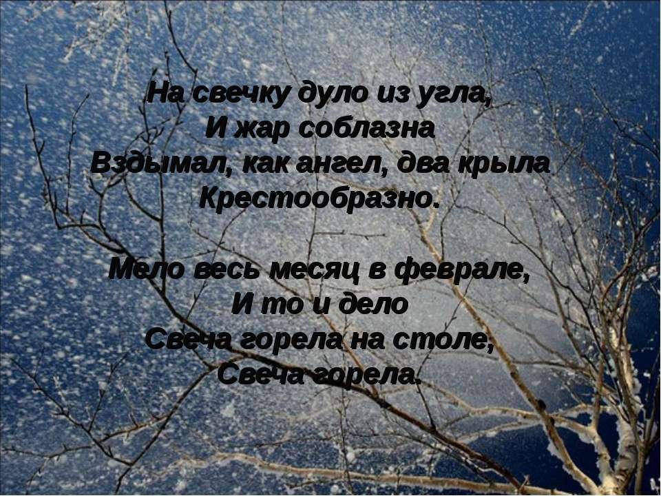 На свечку дуло из угла, И жар соблазна Вздымал, как ангел, два крыла Крестооб...
