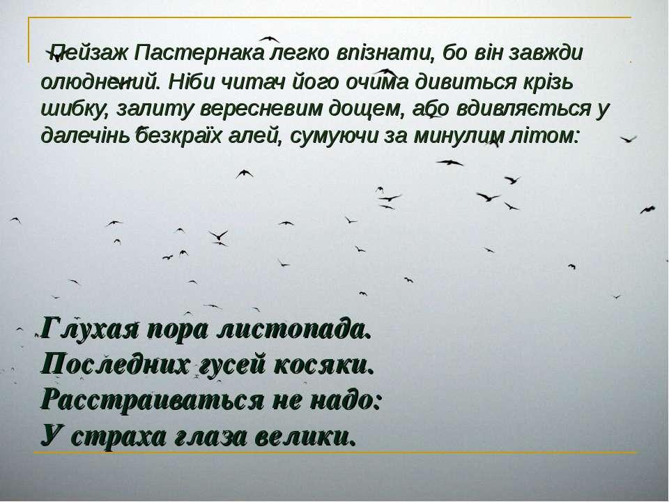 Пейзаж Пастернака легко впізнати, бо він завжди олюднений. Ніби читач його оч...