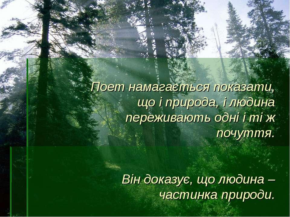 Поет намагається показати, що і природа, і людина переживають одні і ті ж поч...