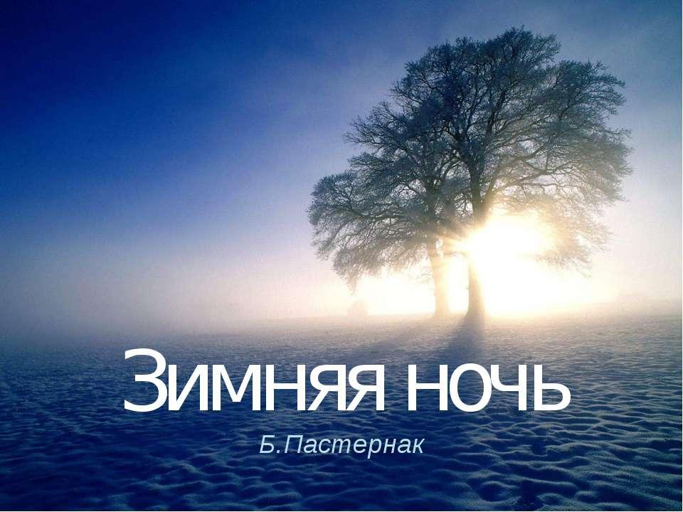 Зимняя ночь Б.Пастернак