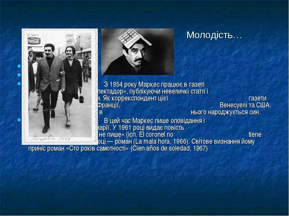 Молодість… З 1954 року Маркес працює в газеті «Ель Еспектадор», публікуючи не...