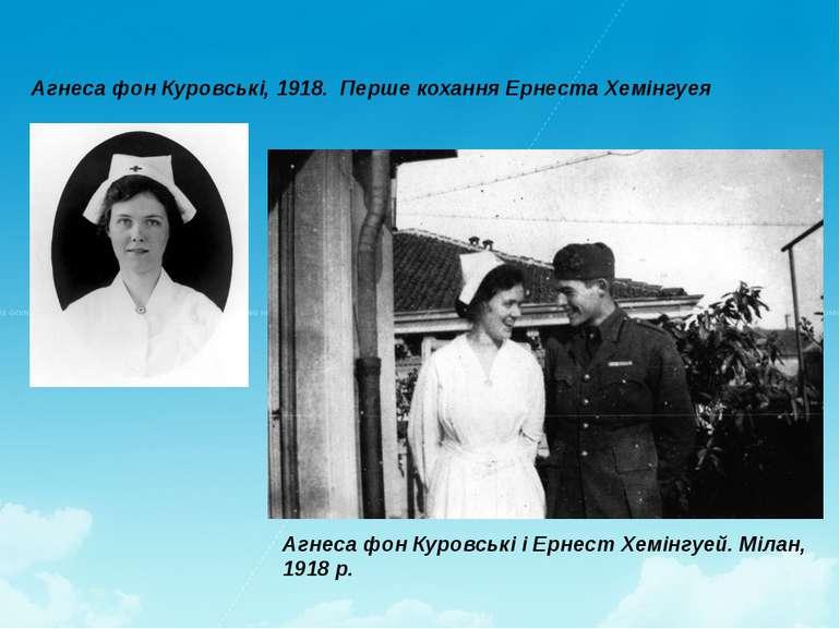 Агнеса фон Куровські і Ернест Хемінгуей. Мілан, 1918 р. Агнеса фон Куровські,...