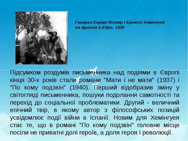 Підсумком роздумів письменника над подіями в Європі кінця 30-х років стали ро...