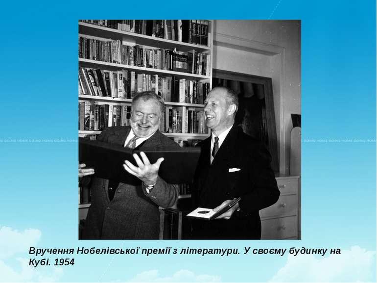 Вручення Нобелівської премії з літератури. У своєму будинку на Кубі. 1954