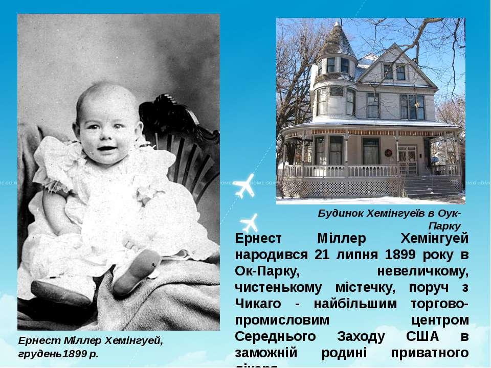Ернест Міллер Хемінгуей народився 21 липня 1899 року в Ок-Парку, невеличкому,...