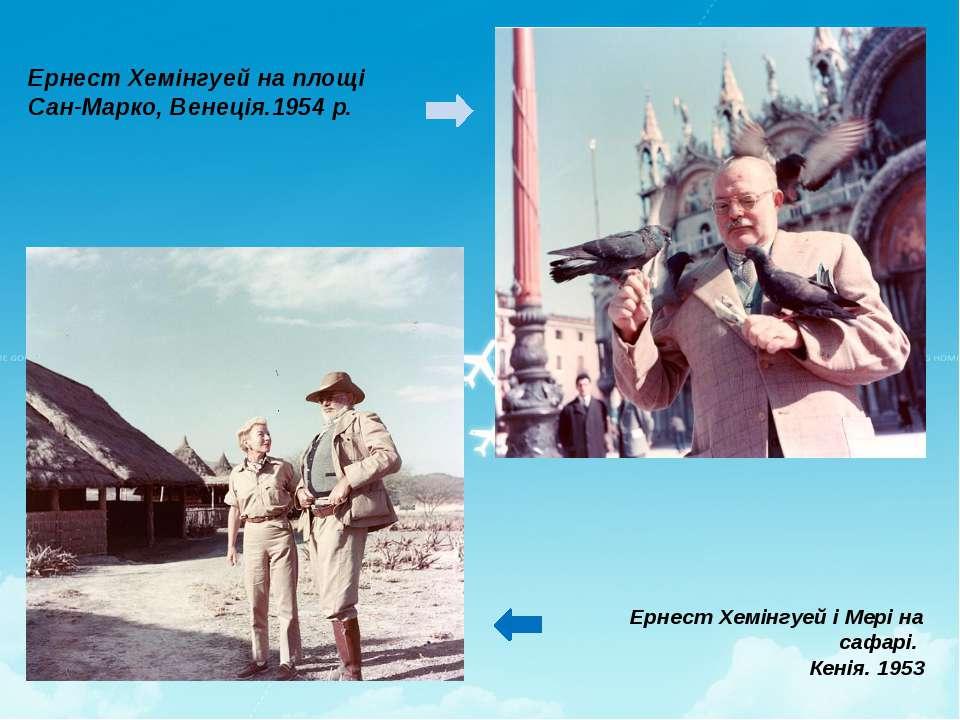 Ернест Хемінгуей на площі Сан-Марко, Венеція.1954 р. Ернест Хемінгуей і Мері ...