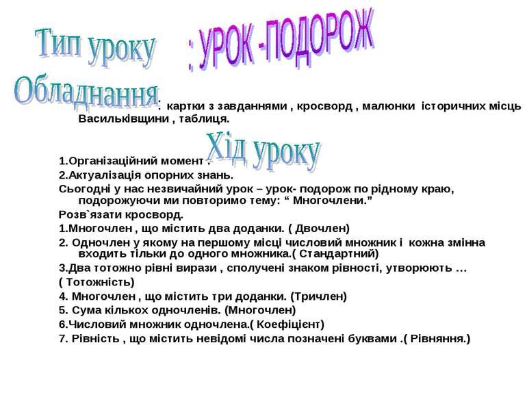 : картки з завданнями , кросворд , малюнки історичних місць Васильківщини , т...