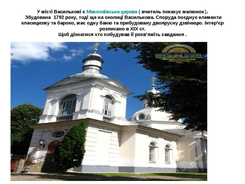 У місті Василькові є Миколаївська церква ( вчитель показує малюнок ). Збудова...